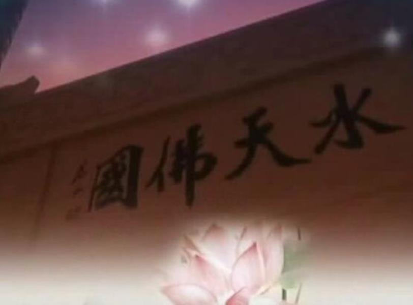 重元寺宣传片