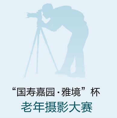"""""""国寿嘉园·雅境""""杯老年摄影大赛"""