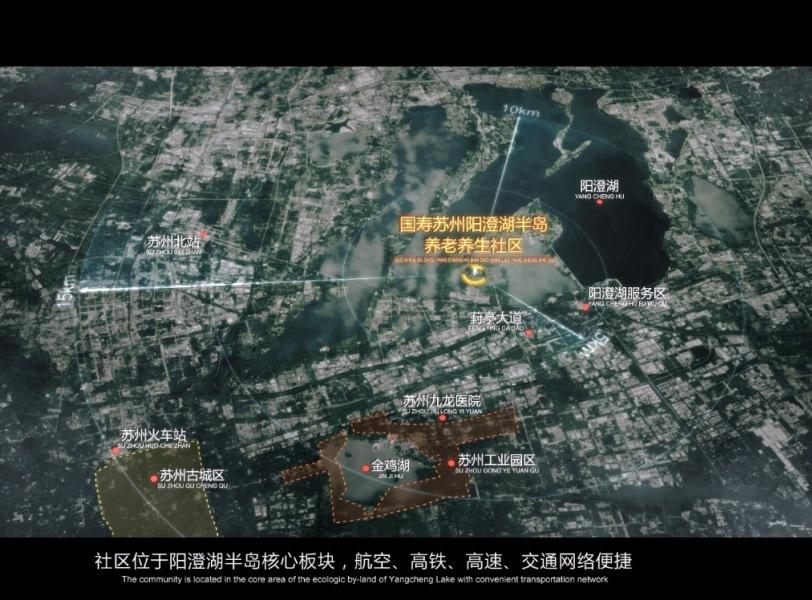 苏州阳澄湖半岛养老养生社区